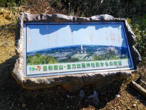 関東百名山日和田山:埼玉県県央部から近い人気の低山