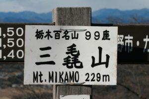 栃木百名山 三毳山