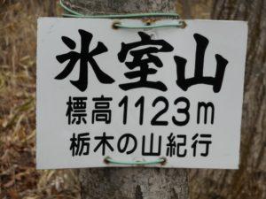 栃木百名山 氷室山