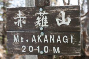 栃木百名山 赤薙山