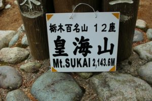皇海山山名板(この看板では12座)