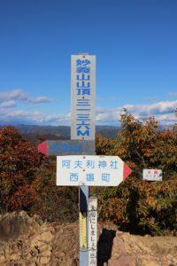 妙義山山頂