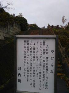 やげん坂(薬研坂)
