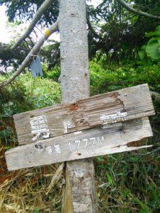 栃木百名山第10座男鹿岳:朽ち果てた塩那道路から