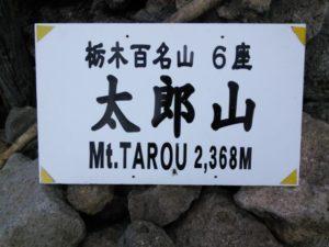 栃木百名山第39座太郎山:結構タフな登山でした