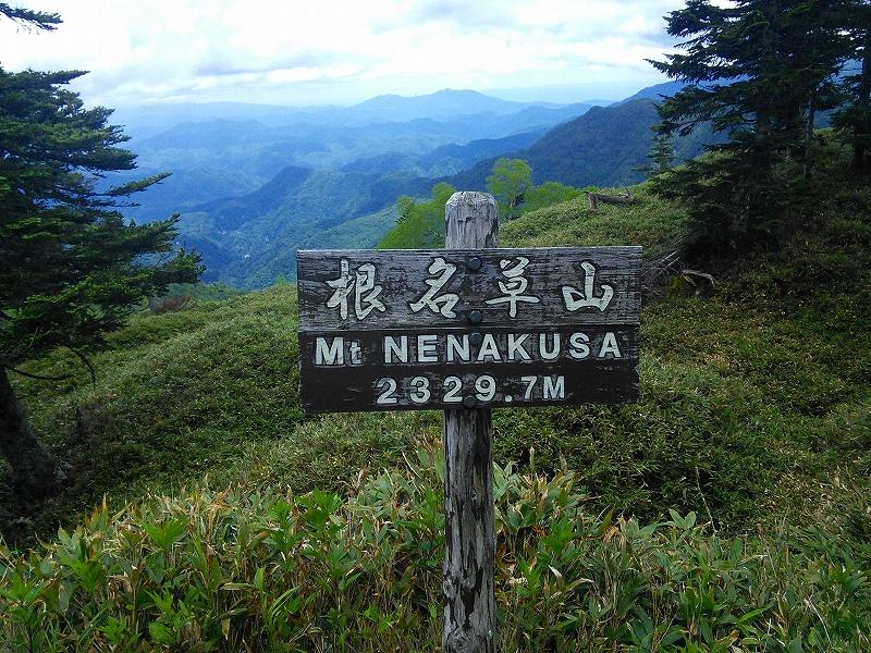 栃木百名山第33座根名草山:金精峠からのロングルート