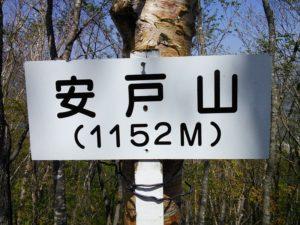 栃木百名山第13座安戸山:アグリパル塩原から山頂周回ルート