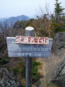 栃木百名山第40座大真名子山:志津乗越から急登