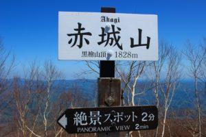 栃木県外の山:GWアカヤシオ咲く赤城山は急登