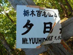 栃木百名山第50座夕日岳:日光連山を眺めに細尾峠から