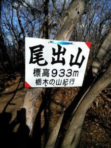 栃木百名山86座尾出山:悪路の林道を越えて