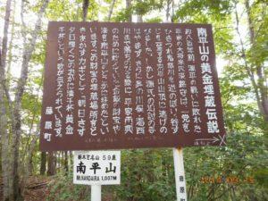 栃木百名山第25座南平山:キノコとヒルの山