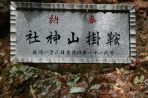 栃木百名山第70座鞍掛山:ろまんちっく村と併せて