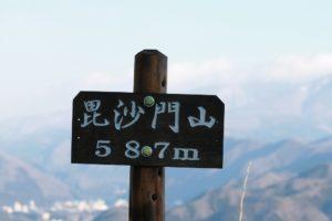 栃木百名山第52座毘沙門山:今市テレビ中継放送局の山