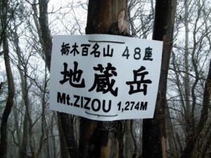 栃木百名山第57座地蔵岳:思川源流の山