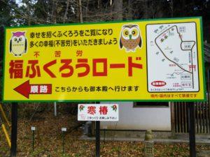 栃木百名山第75座鷲子山:鷲子山神社はふくろう神社