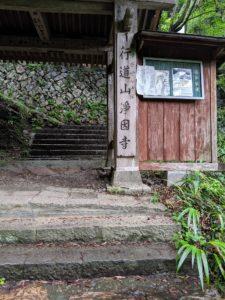 栃木百名山第97座行道山:寝釈迦が横たわる信仰の山