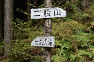 栃木百名山第61座二股山:眺望がいい双耳峰の低山