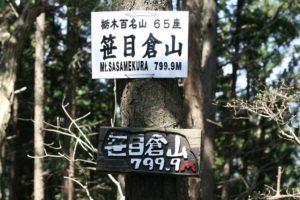 栃木百名山第54座笹目倉山:三角錐の端正な山