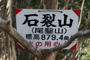 栃木百名山第59座石裂山:鎖場、はしごだらけの岩山