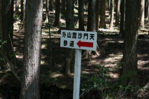 栃木百名山第44座外山:日光連山の手前にそびえる低山