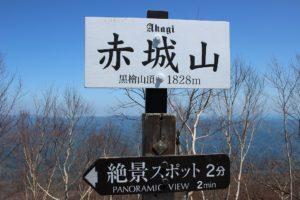日本百名山赤城山:アカヤシオ咲く絶景の山