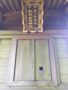 近県の山:加波山は古からの信仰の山