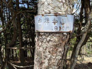 栃木の山:中禅寺山は知られていない山