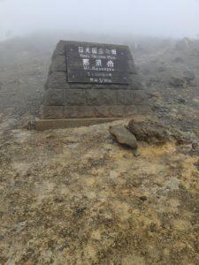 栃木百名山第1座茶臼岳:霧の中の茶臼岳お釜周回