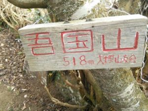 関東百名山:吾国山は電車でGO