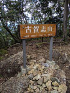 栃木百名山第72座:古賀志山岩下道ルート