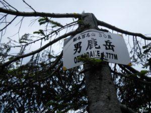 栃木百名山を楽しもう!:二度と行かない山