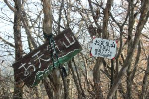 栃木百名山:下りでビビるお天気山と羽賀場山