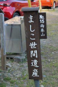 栃木百名山:初登り雨巻山